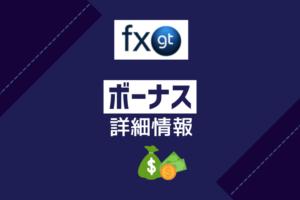 FXGTボーナス詳細情報