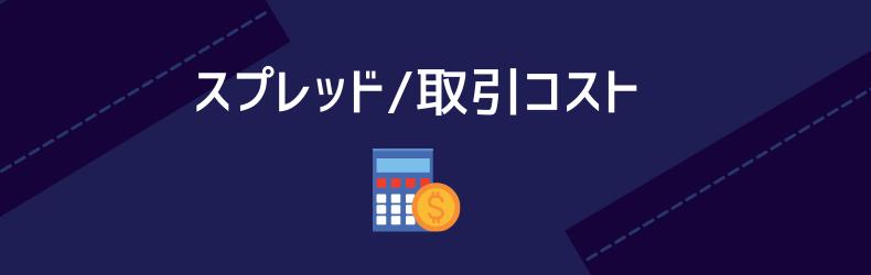 スプレッド/取引コスト