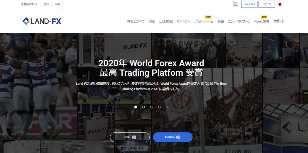 LANDFX公式サイトトップページ