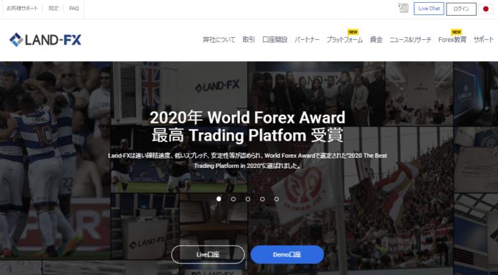 LANDFX公式サイトトップページ画像