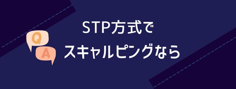 STP方式でスキャルピングなら