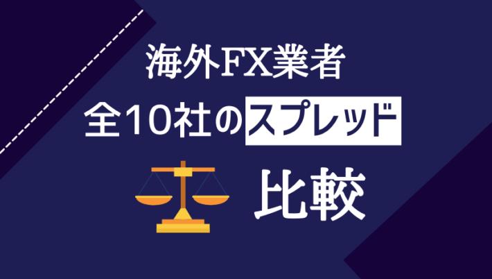 海外FX業者10社のスプレッドを比較