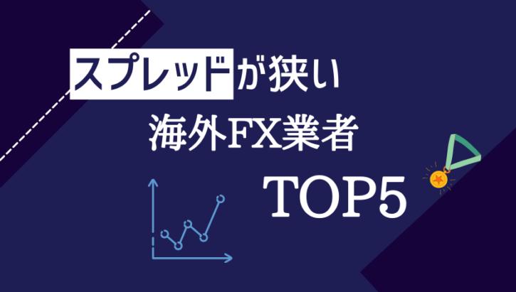 スプレッドが狭い海外FX業者TOP5