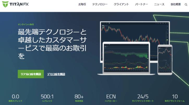 TitanFX公式サイトトップページ画像