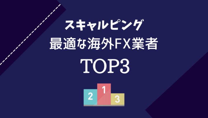 スキャルピングに最適な業者TOP3