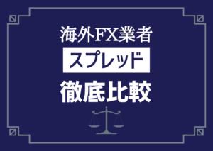 海外FX業者のスプレッドを比較