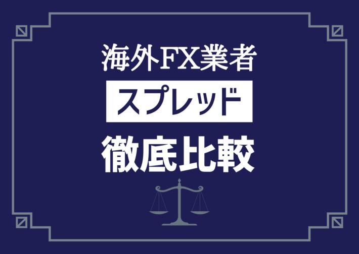 海外FX業者のスプレッドを徹底比較