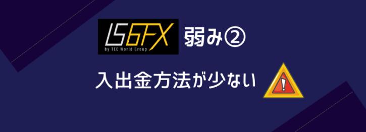IS6FXの弱み②入出金方法が少ない